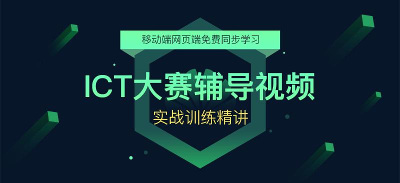 华为、ICT大赛、视频