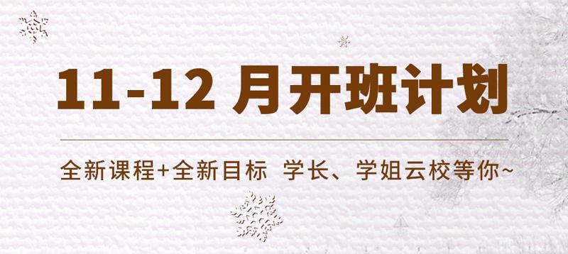 11-12开班计划