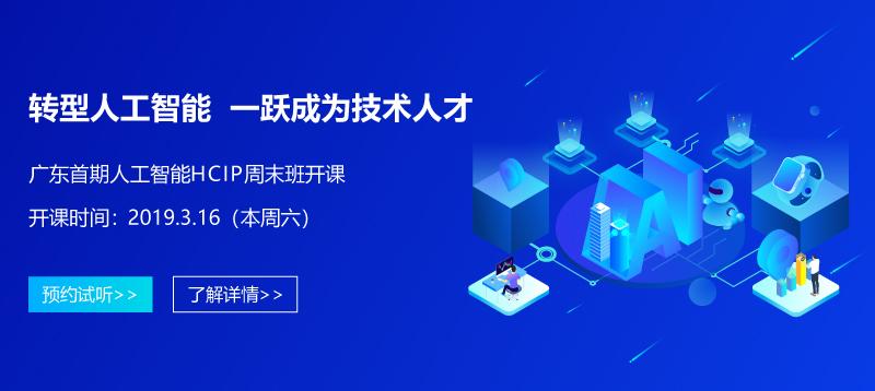 华为AI-IP培训班