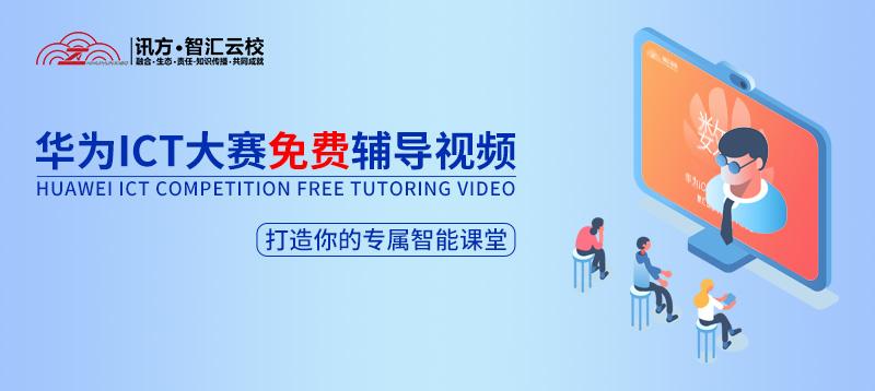 华为ICT大赛辅导视频