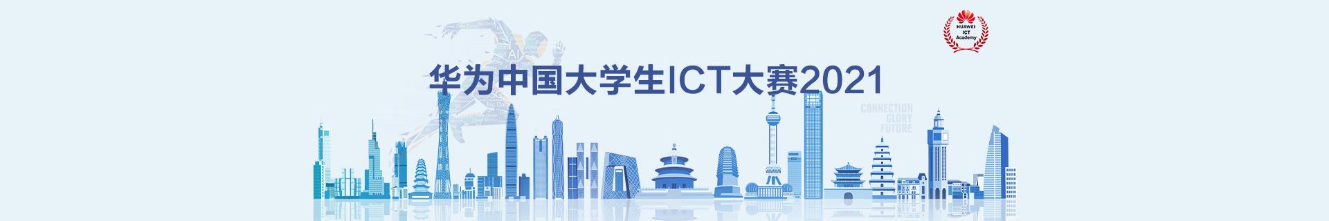 华为ICT