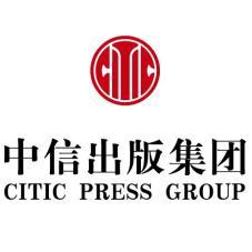 中信出版集团