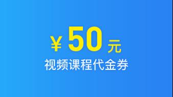 50元视频课程代金券(抽奖)