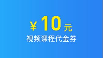 10元视频课程代金券(抽奖)