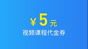 5元视频课程代金券(抽奖)