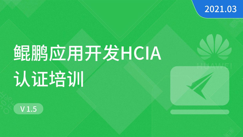 深圳鲲鹏HCIA培训01(2021-03)