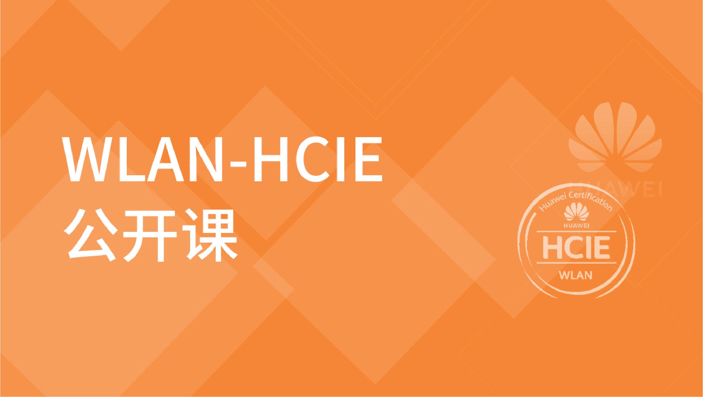WLAN-HCIE公开课