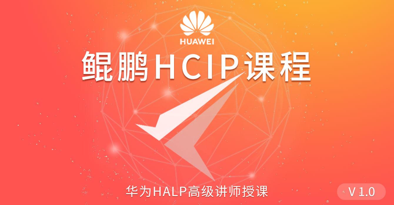 鲲鹏应用开发HCIP_1.0
