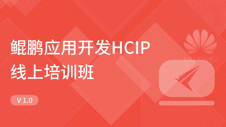 鲲鹏HCIP线上培训(7.29)