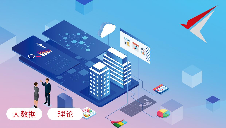 鲲鹏云大数据服务与基础应用