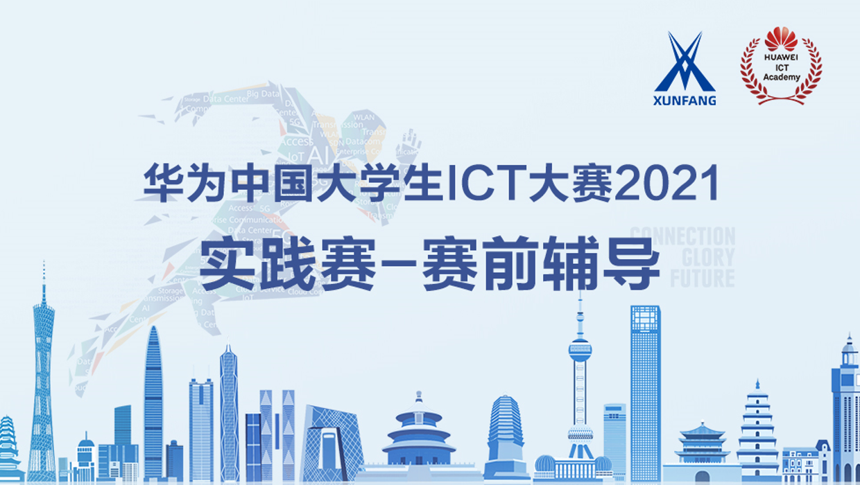 2021华为ICT大赛辅导