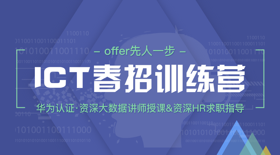 ICT春招训练营,Offer先人一步!