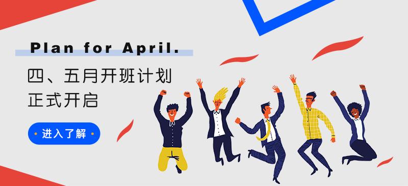 【智汇云校】4月-5月开班计划正式开启!