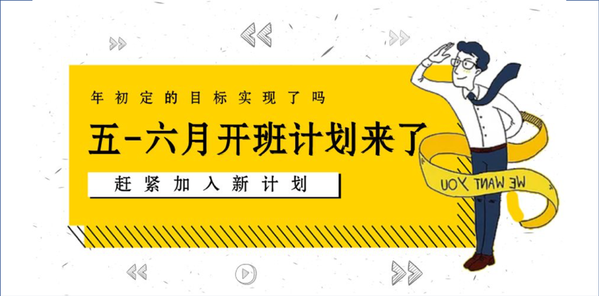【智汇云校】5月-6月开班计划迅速开启!