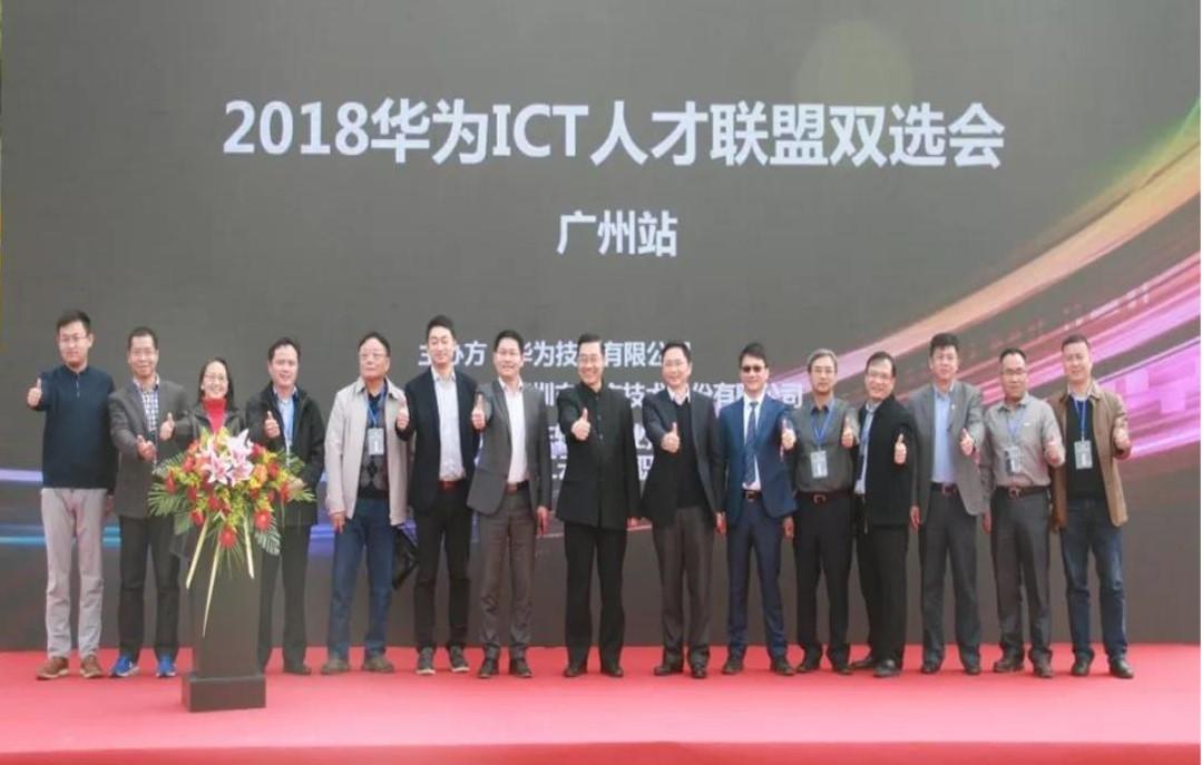2018华为ICT人才联盟双选会暨华为广东区域ICT人才培养