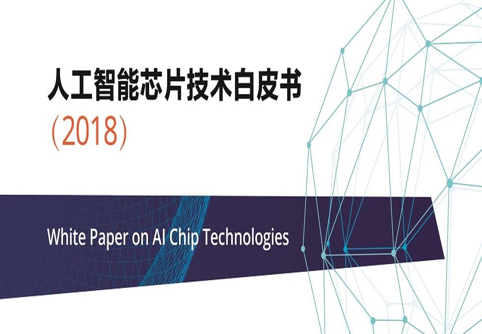 清华大学发布《人工智能芯片技术白皮书(2018)》
