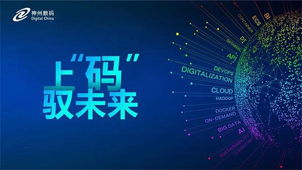神州数码职位招聘信息!!!