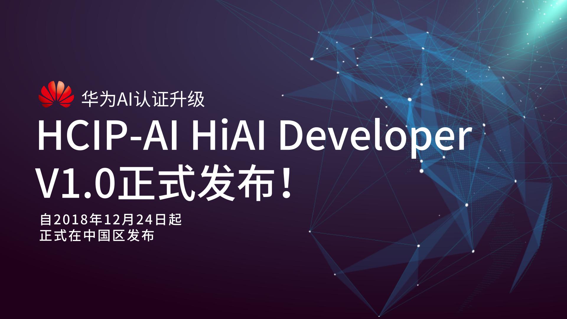 华为AI认证升级,HCIP-AI HiAI ...
