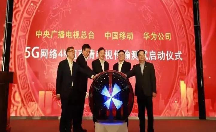 华为助力猪年春晚5G网络传输,央广总台台长赴深圳出席启动仪式