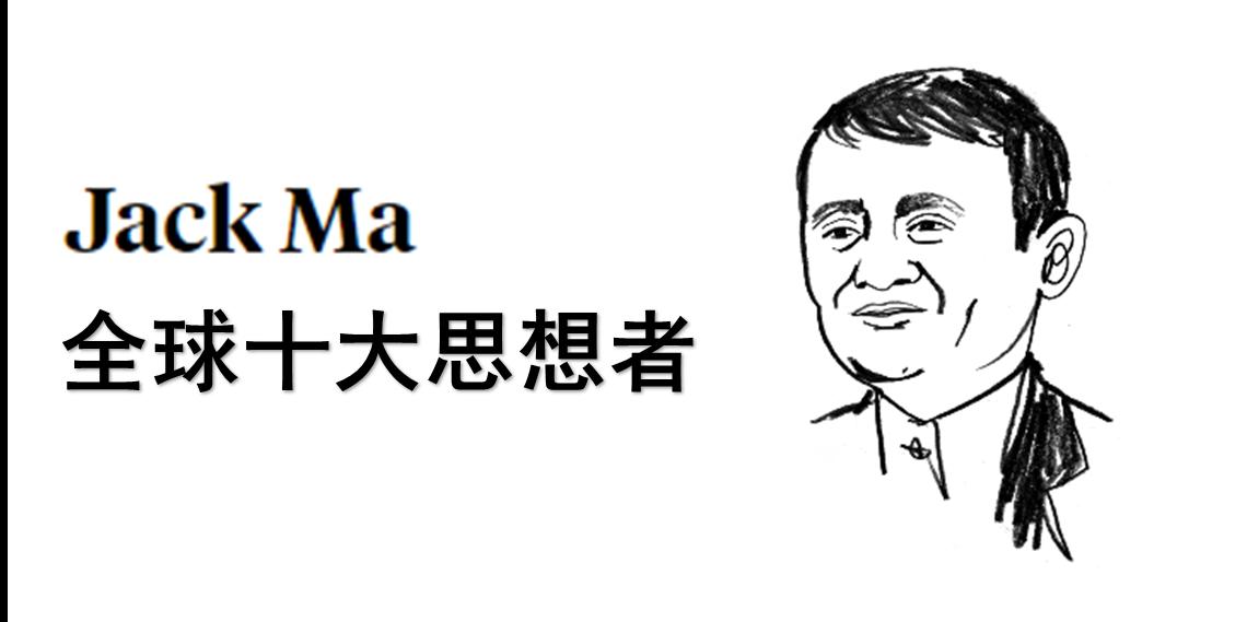 你没看错,马云已经不是一个商人那么简单了!