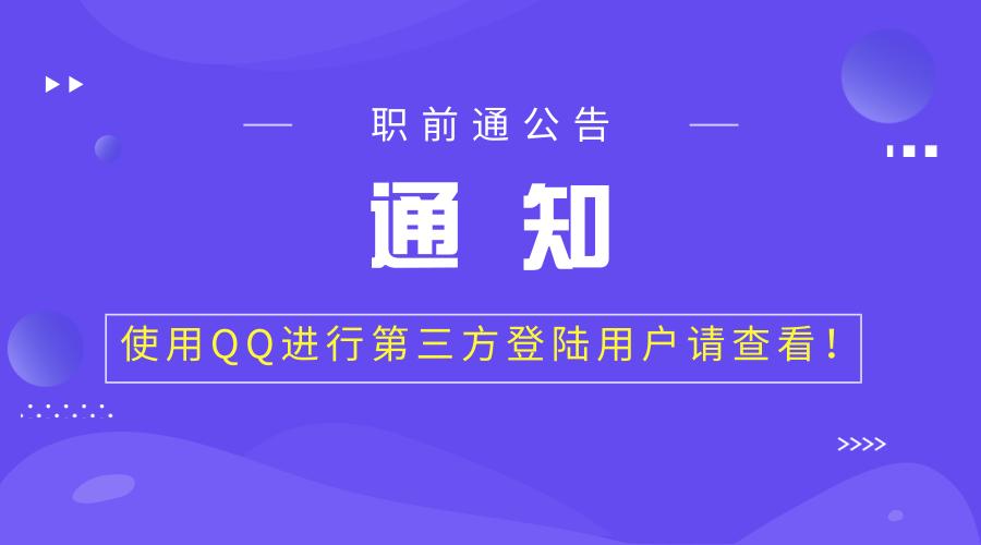 【通知】使用QQ进行第三方登陆用户请查看!