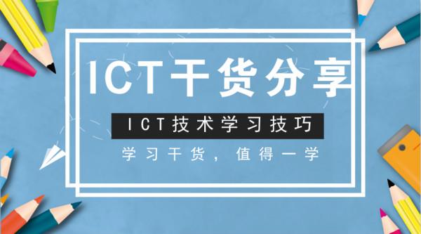 【ICT学习干货】交换机之间的配置快速复制