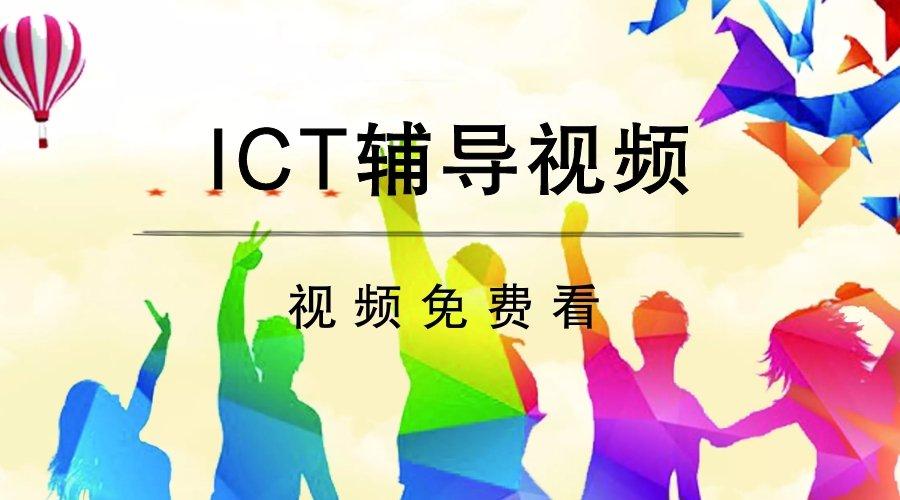 免费ICT辅导视频上线啦,报名人次已经突破3位数!