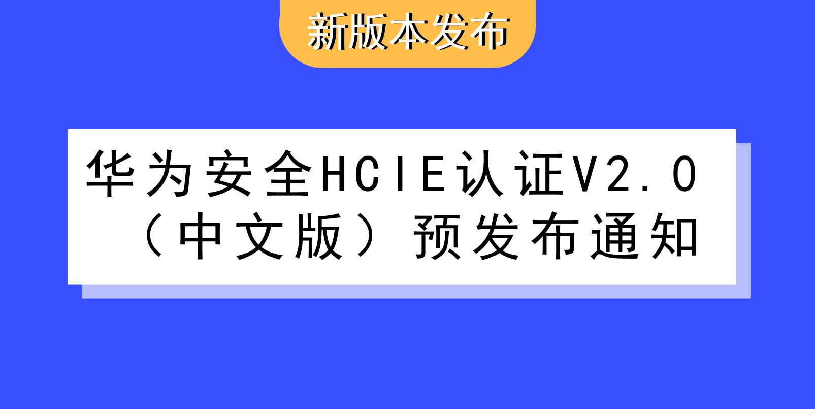 华为安全HCIE认证V2.0 (中文版)预发布通知