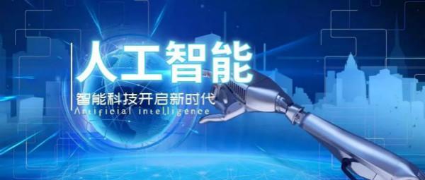 人工智能发展历程与现状