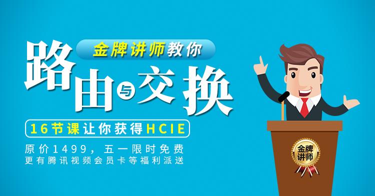 【五一】数通HCIE精品课程限时免费!腾讯\爱奇艺会员等你抢