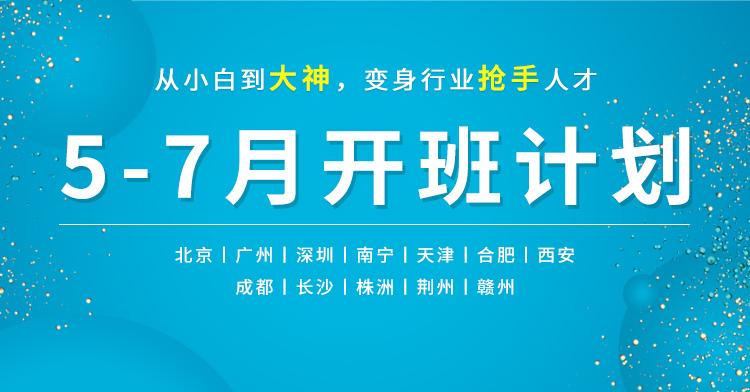 【开班计划】智汇云校5-7月开班计划更新,请查收!