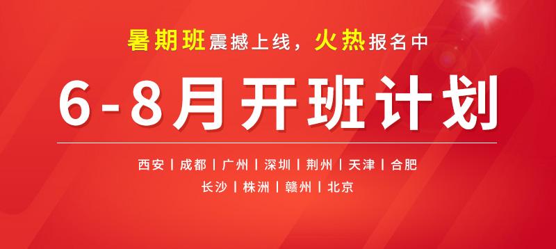 【开班计划】智汇云校6-8月开班计划!