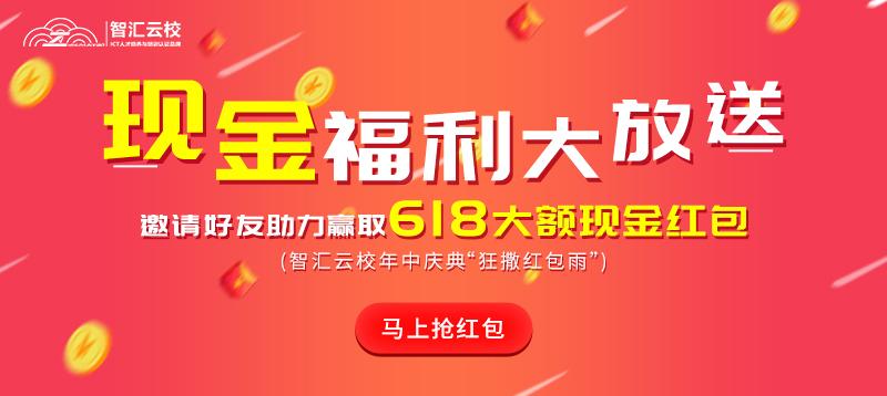 【现金红包】智汇云校年中庆典,邀请好友助力赢618现金大奖!