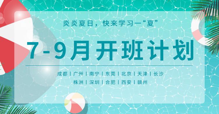 【开班计划】智汇云校7-9月开班计划!