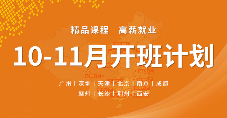 【更新】智汇云校10-11月开班计划!