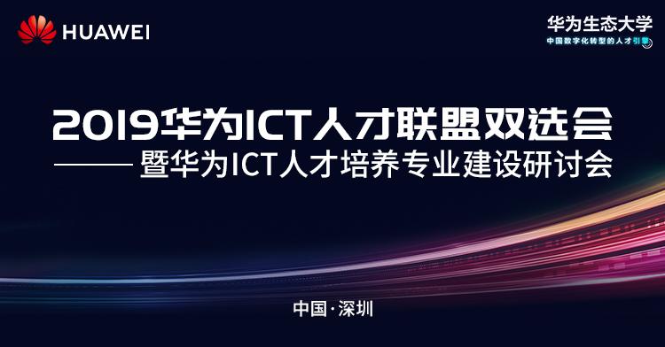 2019华为ICT人才联盟双选会