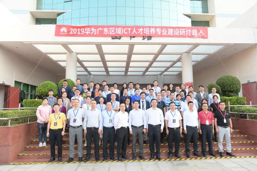 职通未来丨2019华为广东ICT人才联盟双选会在深成功举办!