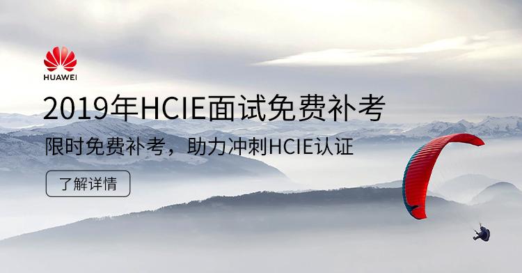 【HCIE免费补考】2019年最后一次机会,抓紧来参与吧!