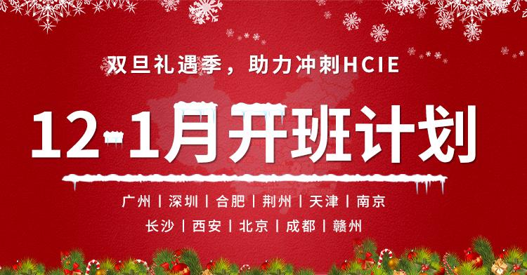 智汇云校2019年12月-2020年1月开班计划!