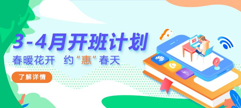 【传播知识,共同抗疫】3-4月智汇云校开班计划!