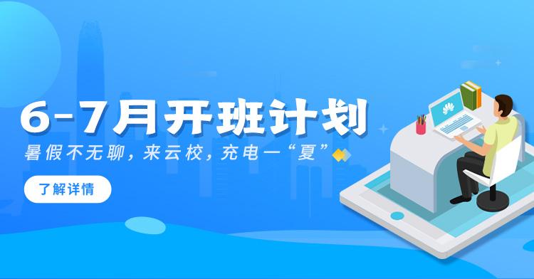 智汇云校6-7月份开班计划新鲜出炉!
