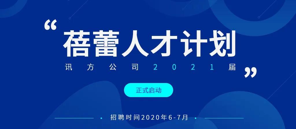 """【讯方招聘】讯方2021届""""蓓蕾计划""""校园招聘开启!"""