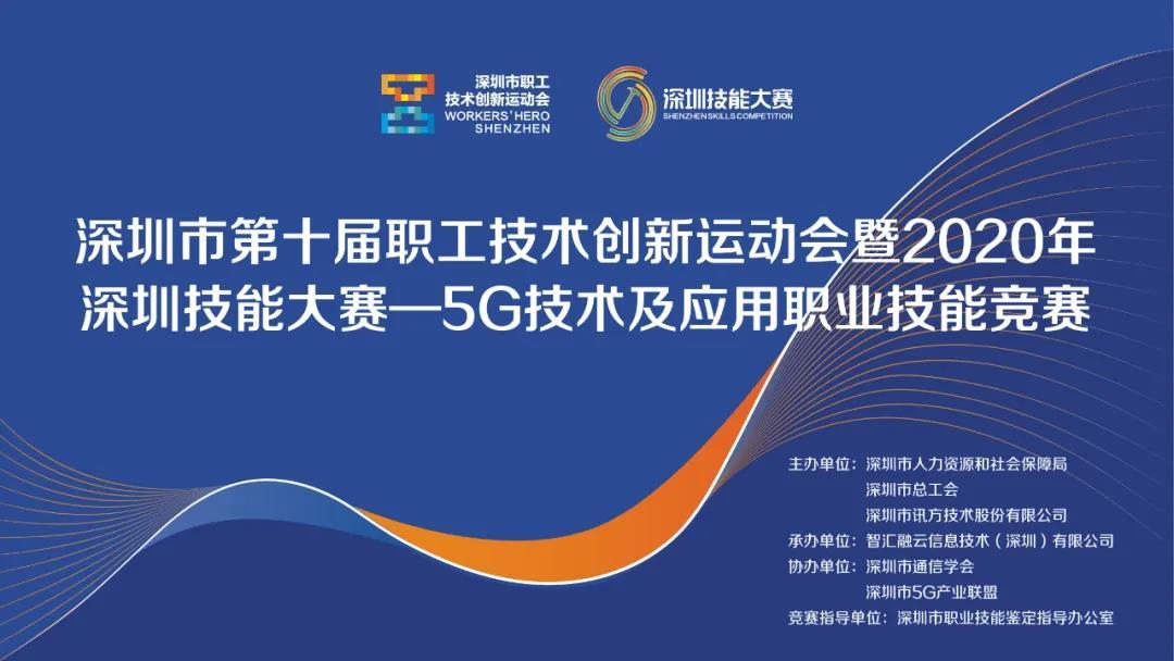 2020年深圳技能大赛-5G技术及应用职业技能竞赛报名开启了