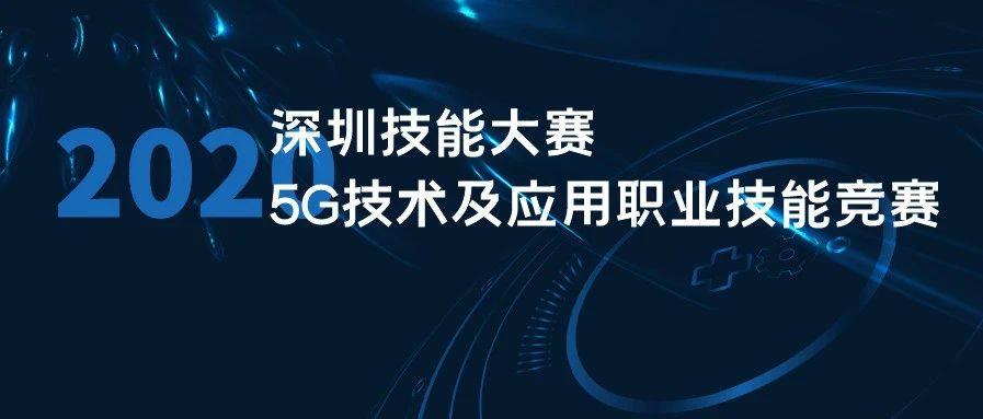 5G技术及应用职业技能竞赛,你想知道的都在这里!