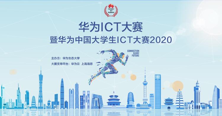 华为中国大学生ICT大赛2020(创新赛)报名开启!