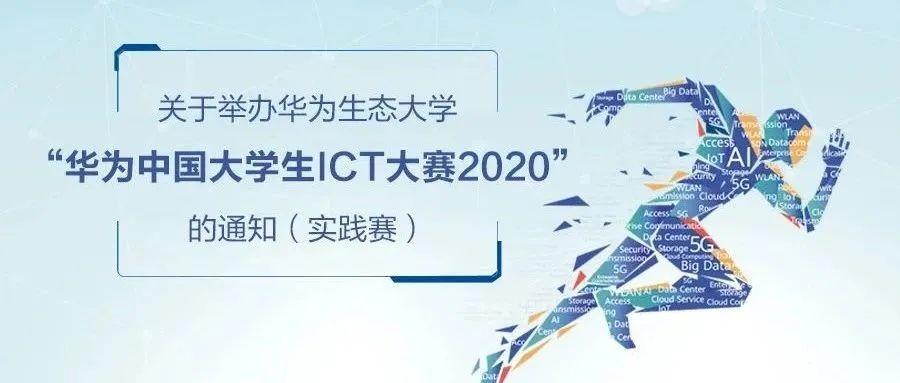 华为中国大学生ICT大赛2020(实践赛)来啦!