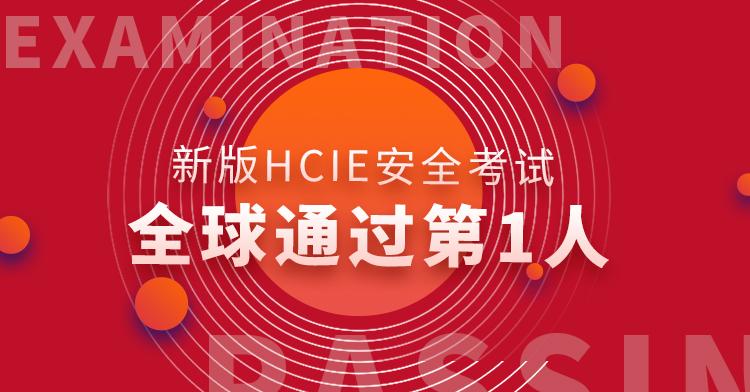 全球NO.1!祝贺云校学员一次通过新版HCIE安全考试