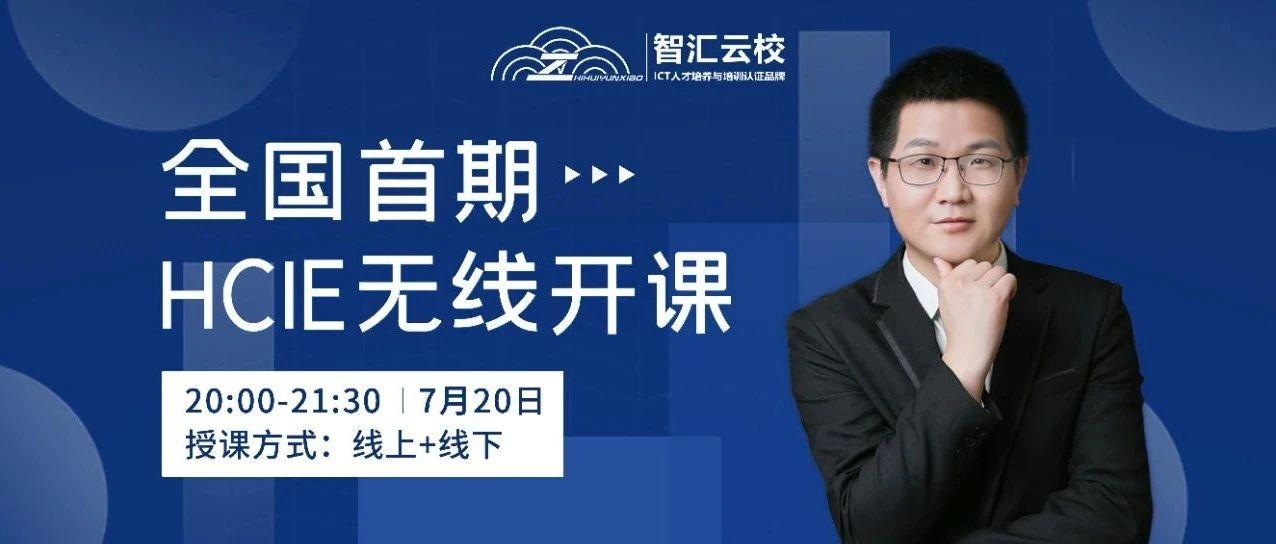 【全国首期】华为无线HCIE认证课程开课啦!!!