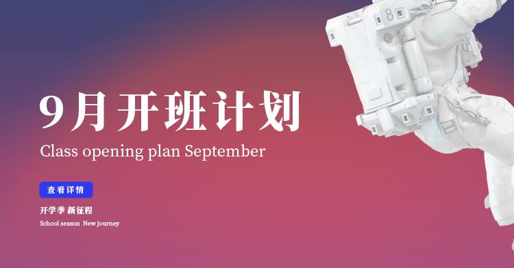 开学季,新征程 | 智汇云校9-10月开班计划来咯!
