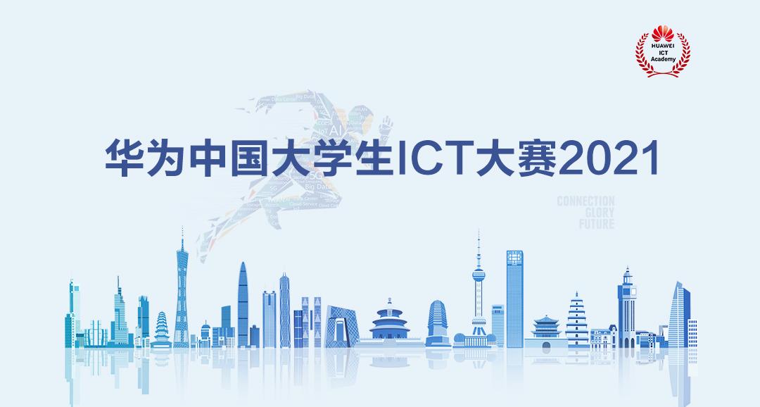 华为中国大学生ICT大赛2021来啦!